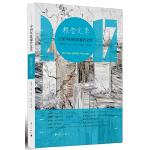 2017中国年度报告文学