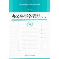 办公室事务管理(第3版) 胡鸿杰 9787300156422