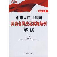 中华人民共和国劳动合同法及实施条例解读