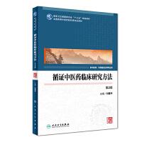 循证中医药临床研究方法(第2版/中医药研究生)