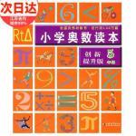 江浙沪 小学奥数读本 五年级 5年级 小学奥数读本(5年级新*修订)