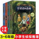 全套4册 会说话的森林 小学生课外阅读书籍3-6年级适合 三四五六年级8-10-12岁男孩学生看的孩子的冒险年纪小学推