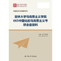 2021年吉林大学马克思主义学院665中国化的马克思主义考研全套资料汇编(含本校或名校考研历年真题、指定参考教材书笔记