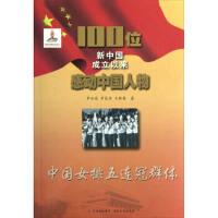 100位新中国成立以来感动中国人物:中国女排五连冠群体