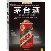【新书店正版】茅台酒收藏投资指南赵晨9787539045399江西科学技术出版社
