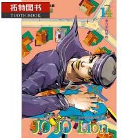 现货正版 台版进口漫画书 荒木飞吕彦JOJO的奇妙冒险 PART 8 JOJO Lion 14东立