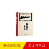 《新青年》文选 北京大学出版社