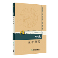 现代著名老中医名著重刊丛书(第十辑)·肝病证治概要