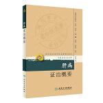 现代著名老中医名著重刊丛书(第十辑)・肝病证治概要