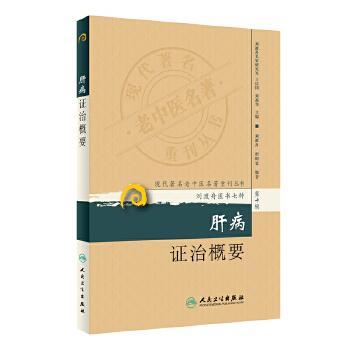(第十辑)肝病证治概要(pdf+txt+epub+azw3+mobi电子书在线阅读下载)