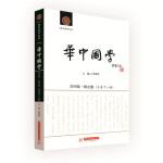 《华中国学》2018年·秋之卷(总第十一卷)