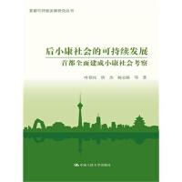 后小康社会的可持续发展:首都全面建成小康社会考察 叶裕民 9787300192420