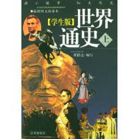 学生版《世界通史》(上下册)(全两册)(附光盘) 9787806007921