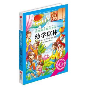 《幼学琼林》(无障碍彩绘注音版)影响孩子一生的中国文学经典,逐字注音,精心批注,名师导读,专家推荐,全面提升阅读能力,帮孩子赢在起点!