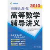 2012高等数学辅导讲义 蔡子华 9787502241353