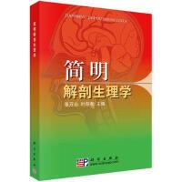 【二手旧书8成新】简明解剖生理学 张万山叶存奎 9787030227386