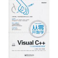 【二手旧书8成新】从零开始学Visual C++(含 刘雪洁 9787121122477