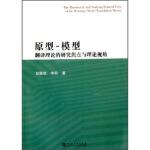 原型-模型翻译理论的研究焦点与理论视角 赵联斌,申明 9787564911164