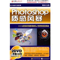Photoshop�|感�L暴(2DVD+手�裕�