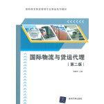 国际物流与货运代理(第二版)(高职高专物流管理专业精品系列教材)