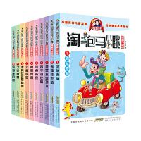 淘气包马小跳漫画升级版(第一辑套装全十册)