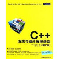 C++游戏与图形编程基础(第2版)
