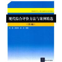 现代综合评价方法与案例精选(第3版)