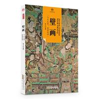 印象中国・文明的印迹・壁画