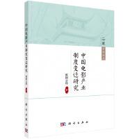 中国电影产业制度变迁研究