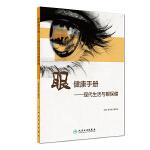 眼健康手册·现代生活与眼保健
