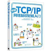 【新华品质】图解TCP/IP网络知识轻松入门,日本Ank软件技术公司北京百驰数据服务有限公司,化学工业出版社
