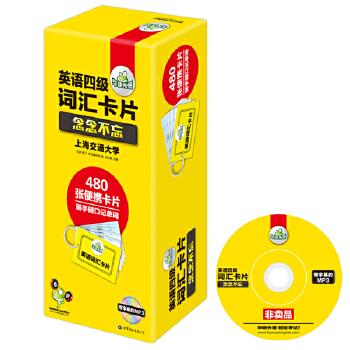 英语四级词汇卡片 念念不忘 华研外语480张便携卡片,随手随口记英语四级单词,MP3光盘带字幕