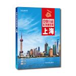 2021年中国分省系列地图册:上海