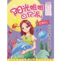 """阳光姐姐日记派:我的""""美人鱼""""老师"""