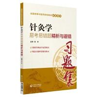 全国高等中医药院校教材配套用书:针灸学易考易错题精析与避错
