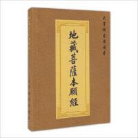 地藏经口袋书 口袋版经书地藏经注音版地藏王菩萨本愿经 袖珍带拼音经书64K