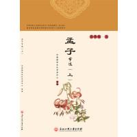 孟子(上)浙江版传统文化教育中小学教材中国国学文化艺术中心