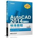 AutoCAD 2014中文版标准教程 AutoCAD 2014中文版从入门到精通 AutoCAD入门 cad自学教程