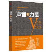 【二手书9成新】 声音的力量 瞿泽仁 黑龙江教育出版社 9787531672289