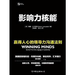 影响力核能:赢得人心的领导力沟通法则(电子书)