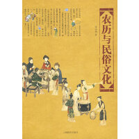 农历与民俗文化