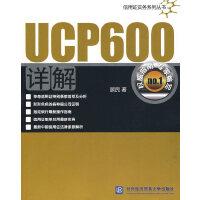 UCP600详解