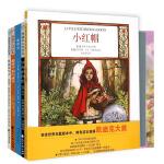 童立方凯迪克大奖绘本(第一辑全5册)