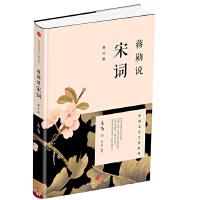 蒋勋说宋词 (修订版) 中国文学之美系列 蒋勋的书 (阅读宋词,就像在阅读生命本身,饱满与孤独、喜悦与感伤。记得花间晚