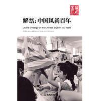 【二手旧书8成新】解禁:中国风尚年 9787802517356