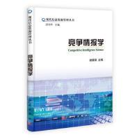 【二手旧书8成新】竞争情报学 出版社:科学出版社 9787030330482