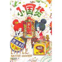 [二手旧书9成新]小国货 糖果猫猫 9787561162750 大连理工大学出版社