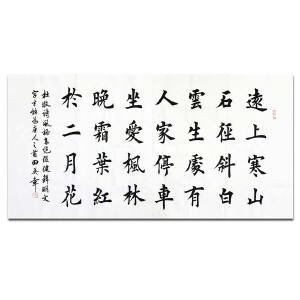 中国硬笔书法协会首任会长、中国书法家协会会员 田英章《书法》DYP134