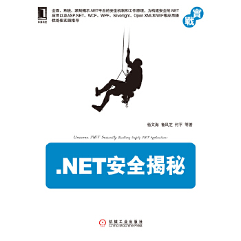 .NET安全揭秘(全面、系统、深刻揭示.NET平台的安全机制和工作原理,为构建安全的.NET应用以及ASP.NET、WCF等应用提供绝佳实践指导)