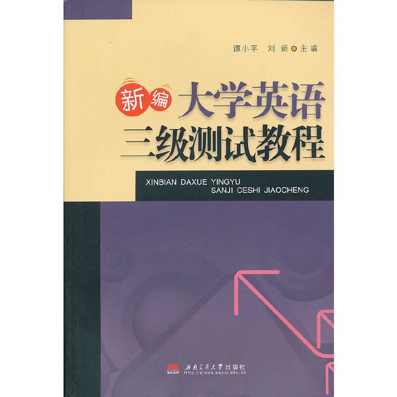 新编大学英语三级测试教程